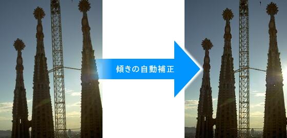 撮影した画像やスキャナで取り込んだ画像の傾きを補正します。 また、大きな建物を撮影したときの歪みにも対応します。